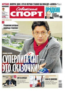Обложка книги  - Советский спорт 193-12-2012