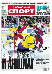 Обложка книги  - Советский спорт 182-12-2012