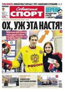 Обложка книги  - Советский спорт 191-12-2012