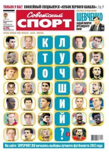 Обложка книги  - Советский спорт 190-12-2012