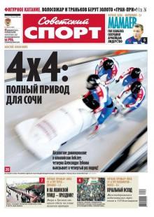 Обложка книги  - Советский спорт 190-М