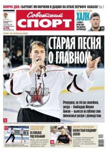 Обложка книги  - Советский спорт 188-12-2012