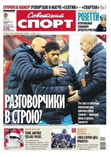Обложка книги  - Советский спорт 187-12-2012