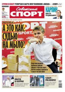 Обложка книги  - Советский спорт 186-12-2012