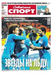 Обложка книги  - Советский спорт 185-12-2012