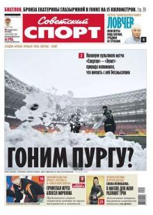 Обложка книги  - Советский спорт 184-11-2012