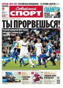 Обложка книги  - Советский спорт 183-11-2012