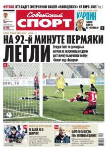 Обложка книги  - Советский спорт 182-11-2012