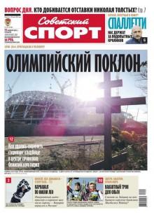 Обложка книги  - Советский спорт 181-11-2012