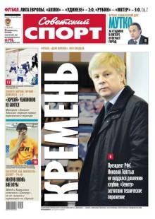 Обложка книги  - Советский спорт 180-11-2012