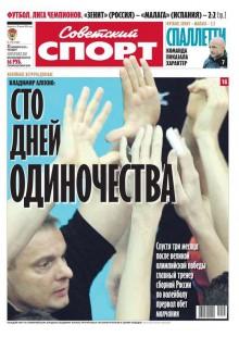 Обложка книги  - Советский спорт 179-11-2012