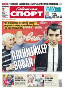 Обложка книги  - Советский спорт 177-11-2012