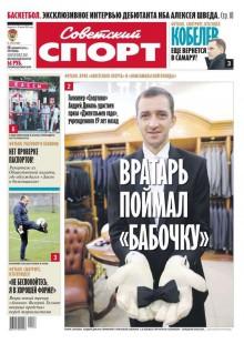 Обложка книги  - Советский спорт 176-11-2012