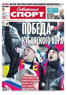 Обложка книги  - Советский спорт 175-11-2012