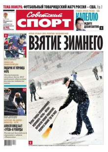 Обложка книги  - Советский спорт 174-11-2012