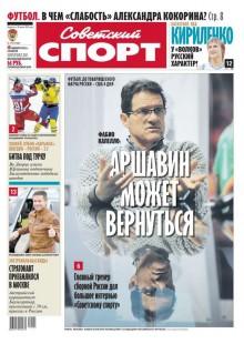 Обложка книги  - Советский спорт 173-11-2012