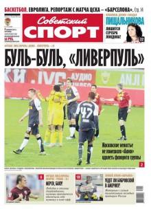 Обложка книги  - Советский спорт 172-11-2012