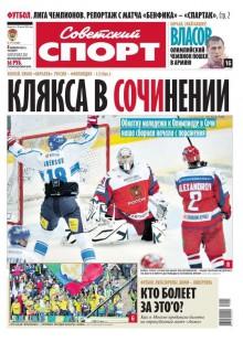 Обложка книги  - Советский спорт 171-11-2012