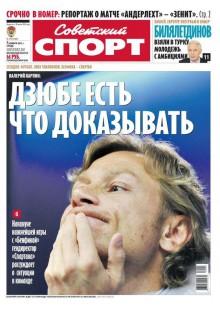 Обложка книги  - Советский спорт 170-11-2012