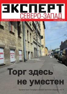 Обложка книги  - Эксперт Северо-Запад 48-2014
