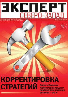 Обложка книги  - Эксперт Северо-Запад 39