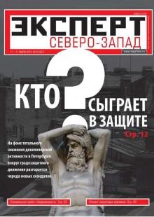 Обложка книги  - Эксперт Северо-Запад 10-2013