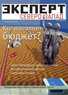 Обложка книги  - Эксперт Северо-Запад 14-2012