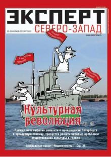 Обложка книги  - Эксперт Северо-Запад 07-2012