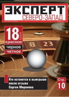 Обложка книги  - Эксперт Северо-Запад 20-2011