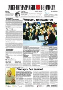Обложка книги  - Санкт-Петербургские ведомости 68-2015