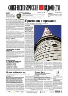 Обложка книги  - Санкт-Петербургские ведомости 64-2015