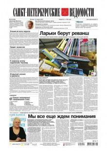 Обложка книги  - Санкт-Петербургские ведомости 63-2015