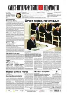 Обложка книги  - Санкт-Петербургские ведомости 62-2015