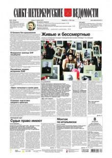 Обложка книги  - Санкт-Петербургские ведомости 61-2015