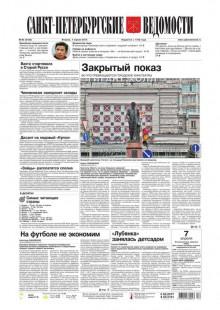 Обложка книги  - Санкт-Петербургские ведомости 60-2015