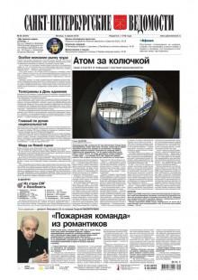 Обложка книги  - Санкт-Петербургские ведомости 58-2015