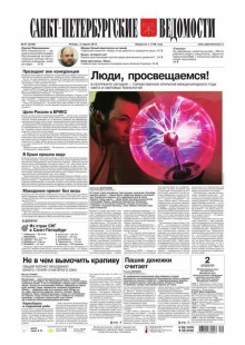 Обложка книги  - Санкт-Петербургские ведомости 57-2015