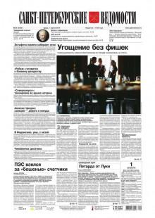 Обложка книги  - Санкт-Петербургские ведомости 56-2015