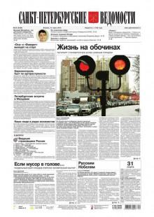 Обложка книги  - Санкт-Петербургские ведомости 55-2015