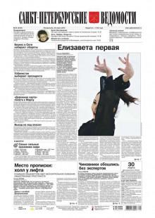 Обложка книги  - Санкт-Петербургские ведомости 54-2015