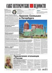 Обложка книги  - Санкт-Петербургские ведомости 53-2015