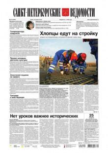 Обложка книги  - Санкт-Петербургские ведомости 51-2015