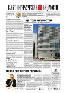 Обложка книги  - Санкт-Петербургские ведомости 50-2015