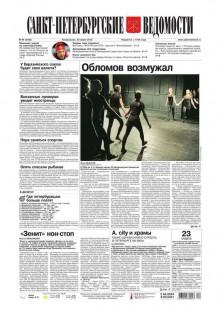 Обложка книги  - Санкт-Петербургские ведомости 49-2015