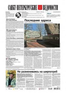 Обложка книги  - Санкт-Петербургские ведомости 48-2015