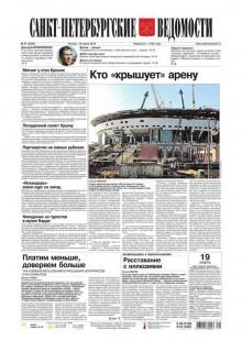 Обложка книги  - Санкт-Петербургские ведомости 47-2015