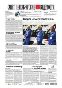 Обложка книги  - Санкт-Петербургские ведомости 46-2015