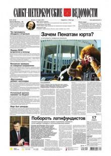 Обложка книги  - Санкт-Петербургские ведомости 45-2015