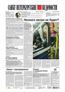 Обложка книги  - Санкт-Петербургские ведомости 44-2015