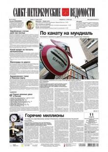 Обложка книги  - Санкт-Петербургские ведомости 41-2015